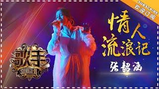 张韶涵《情人流浪记》-  个人精华《歌手2018》第6期 Singer2018【歌手官方频道】