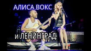 АЛИСА ВОКС и ЛЕНИНГРАД концерт на РЕН ТВ.