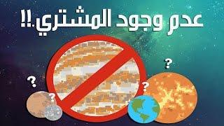 ماذا لو أن كوكب المشتري لم يكن موجوداً؟