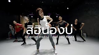 คลาสเต้นออกกำลังกาย - สิฮิน้องบ่ - กุ้ง สุภาพร สายรักษ์ - Cr.def-g