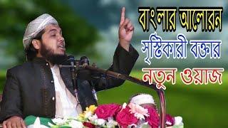 New Bangal Waz Maulana kamruzzaman ayubi islamic waz 2018
