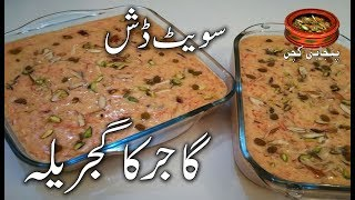 Gajar ka Gajrela, Carrot Rice Sweet Dish, گاجر کا گجریلہ Easy Recipe in (Punjabi Kitchen)