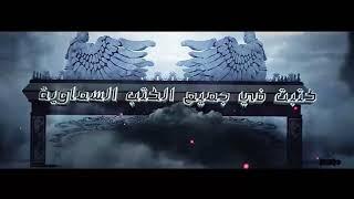 البرومو الدعائى الاول لمسلسل سليمان الحكيم  رمضان 2018