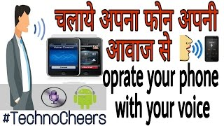 Operate your phone with your voice amazing trick Awaz se chalay apna phone