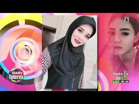 Xxx Mp4 ดราม่า ลำไย ไหทองคำ ใส่ชุดสาวมุสลิม 18 05 60 บันเทิงไทยรัฐ 3gp Sex