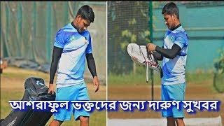 সুখবর! আর মাত্র কয়েকদিন পরেই মাঠে নামবেন আশরাফুল   mohammad ashraful bangladesh cricket