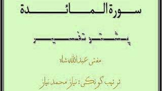 Surah Al-Ma'idah With Pashto Tafseer