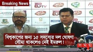 Breaking News: বিশ্বকাপের জন্য দল ঘোষণা | সৌম্য থাকলেও নেই ইমরুল! | Somoy TV