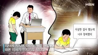 """""""바지 내리자~"""" 이상한 신체검사"""