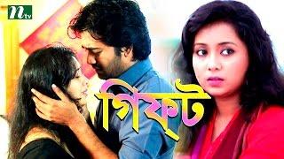 Bangla Natok - Gift (গিফট)  | Farhana Mili, Shamol Mowla, Sohan Khan, Muniya | Drama & Telefilm