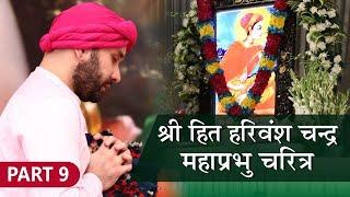 shree Hita Harivansh Charitra Part No 9 By Shree HIta Ambrish Ji in Rasmandal Vrindavan