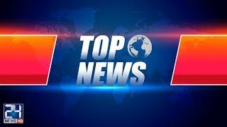Top News Pakistan   23 Jan 2019   24 News HD