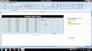 Salary Sheet in excel 2007 bangla