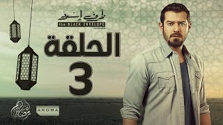 مسلسل ظرف اسود - الحلقة الثالثة - بطولة عمرو يوسف - Zarf Esswed Series HD Episode 03 HD