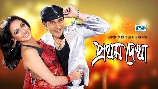 Prothom Dekha | Sajol | Bindhu | Munmun | Kamruljaman Babu | Bangla Super Hits Natok | Full HD