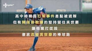 野球普拉斯_翻身之路_吳世豪