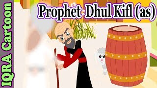 Dhul Kifl (AS)  - Prophet story - Ep 24 (Islamic cartoon - No Music)