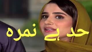 Drama Hiddat | How sad Nimra | Pakistani Drama Reviews | Hiddat Part 2 | Dramistan 4u~