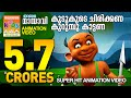 Luttappi song from Mayavi 2 - Super hit Animation Video for Kids