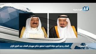 الملك يدعو أمير دولة الكويت لحضور ختام مهرجان الملك عبدالعزيز للإبل