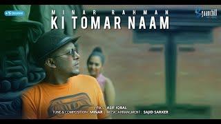 Ki Tomar Naam | Minar | Promo | Tune & Composition- Minar | Lyrics-Asif Iqbal | Music-Sajid | Angshu