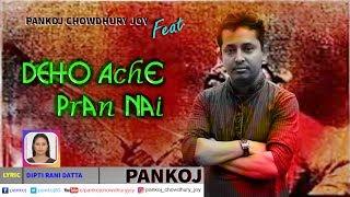 দেহ আছে প্রাণ নাই | BY PANKOJ CHOWDHURY JOY | DEHO ACHE PRAN NAI | HD Lyric Video 2017 | New Song