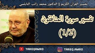 د.محمد راتب النابلسي - تفسير سورة المنافقون ( 1 \ 2 )