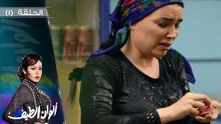 Episode 01 - Alwan Al Teef Series | الحلقة الأولى - مسلسل ألوان الطيف