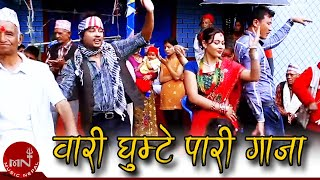 New Nepali Lok Song || Wari Ghumte Pari Gaja – Basanta Thapa & Juna Shrish || Abhyash Digital ||
