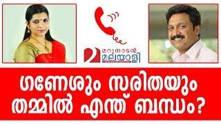 Saritha Nair About Ganesh kumar I Marunadan Malayali