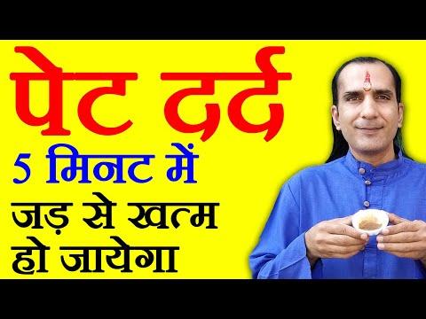 Stomach Pain Remedies in Hindi by Sachin Goyal - पेट दर्द के घरेलू उपचार
