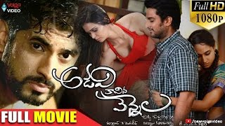 Adavi Kaachina Vennela Telugu Full Movie | Telugu 2016 Movies | Arvind Krishna, Meenakshi Dixit