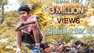 Appa songs in Tamil - Latest Tamil Album Song - Best Tamil songs ever