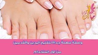 وصفة سهلة جدااا لتفتيح اليدين والقدمين من اول استخدام