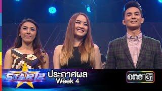 THE STAR 12 | ประกาศผล Week 4 | 1 พ.ค.59 | ช่อง one 31