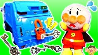 アンパンマン アニメ おもちゃ はたらくくるま カギ❤️ゴミ収集車にカギがかかってる!早く開けないと!おもちゃ アニメ