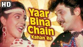 Yaar Bina Chain Kahan Re (HD) - Saaheb Song - Anil Kapoor - Amrita Singh - Bappi lahiri Retro Hits