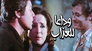 فيلم وداعا للعذاب | Wadaan Llelazab Movie