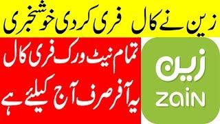 Zain Free Call to All Network Today | KSA Best Package 2018 | Saudi Arabia Zain Free Call Offer