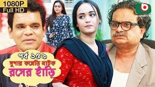 সুপার কমেডি নাটক - রসের হাঁড়ি | Bangla New Natok Rosher Hari EP 159 | AKM Hasan & Shamima Naznin