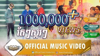 តែៗស្ករៗ TeTeSkorSkor - Sokun Therayu Ft. BOB & Tempo【Official MV】