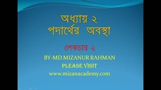 CHEMISTRY CHAPTER 2 LECTURE 2 FOR  CLASS 9 & CLASS 10 IN BANGLADESH