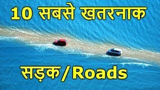10 दुनिया के सबसे खतरनाक सड़क 10 Most Dangerous roads in the World