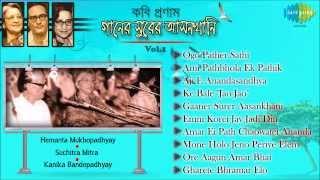 Gaaner Surer Aashankhani Vol 1 | Songs Jukebox | Hemanta Mukherjee,Suchitra Mitra & Kanika Banerjee