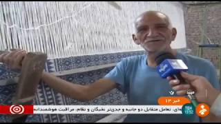 Iran Traditional Zilou woven products, Meybod county زيلوبافي شهرستان ميبد ايران
