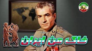 واکنش محمدرضا شاه نسبت به نام خلیج فارس و ترس خبرنگار خارجی بابت استفاده از لغت خلیج