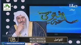 فتاوى قناة صفا (105) للشيخ مصطفى العدوي 26-8-2017
