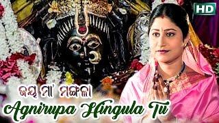 AGNIRUPA HINGULA TU ଅଗ୍ନିରୂପା ହିଂଗୁଳା ତୁ || Album- Jay Maa Mangala ||Namita Agrawal | Sarthak Music