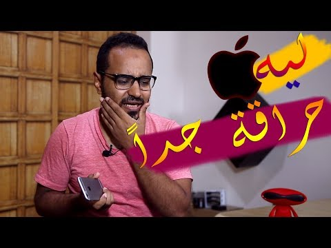 Download Lagu ليه Apple هي الوحيدة اللي تستخدم ios وليه أسعارها غالية جداً | اسأل الجرنوسي #07 MP3