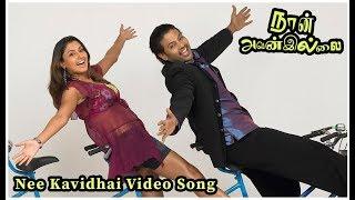 Nee Kavidhai Video Song - Naan Avanillai | Jeevan | Sneha | Namitha | MassAudiosandVideos